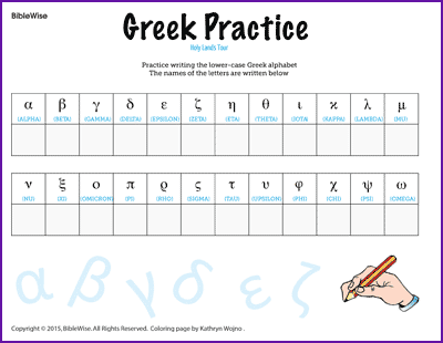 Greek Alphabet Practice